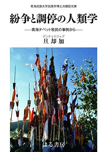 [画像:紛争と調停の人類学 青海チベット牧民の事例から (青海民族大学民族学博士点建設文庫)]