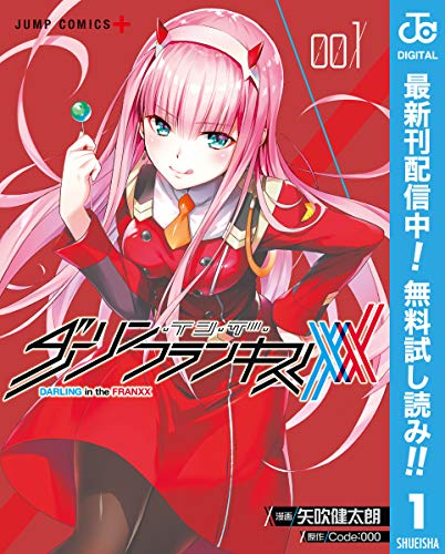 ダーリン・イン・ザ・フランキス【期間限定無料】 1 (ジャンプコミックスDIGITAL)