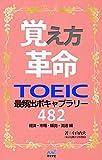 覚え方革命 TOEIC最頻出ボキャブラリー482 経済・市場・販売・流通 編
