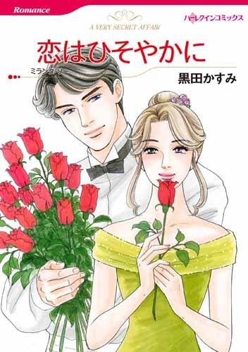 恋はひそやかに (ハーレクインコミックス)