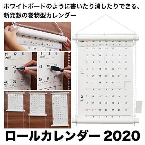 ロールカレンダー 2020 ホワイトボードのように書いたり消したりできる新発想の巻物型カレンダー
