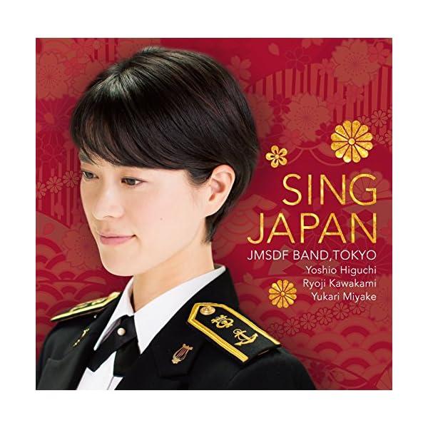 シング・ジャパン-心の歌-の商品画像