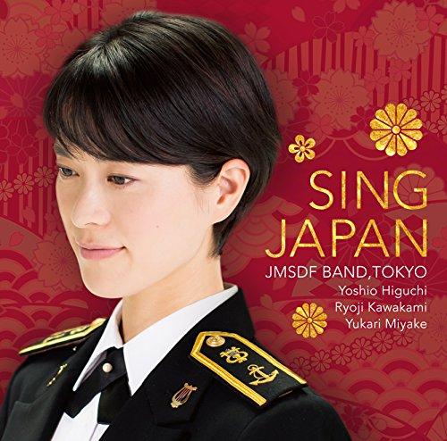 シング・ジャパン-心の歌-
