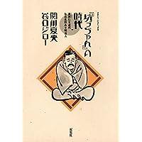 坊っちゃんの時代 : 1 (アクションコミックス)