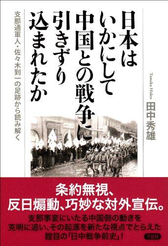 日本はいかにして中国との戦争に引きずり込まれたか: 支那通軍人・佐々木到一の足跡から読み解くの詳細を見る