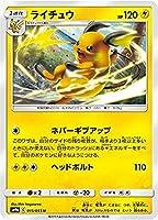ポケモンカードゲーム SM9a 015/055 ライチュウ 雷 (U アンコモン) 強化拡張パック ナイトユニゾン