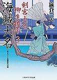 海賊大名 剣客大名 柳生俊平3 (二見時代小説文庫)