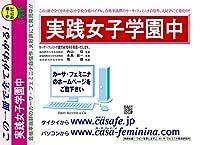 実践女子学園中学校【東京都】 H31年度用過去問題集13(H30/2回【4科目】+模試)