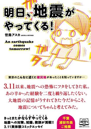 明日、地震がやってくる!