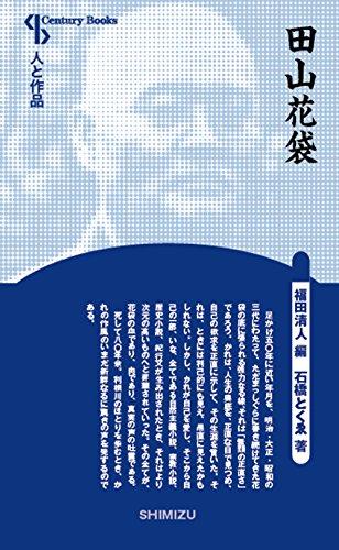 田山花袋 (Century Books―人と作品)