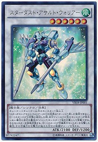 遊戯王 スターダスト・アサルト・ウォリアー VB18-JP001 ウルトラ