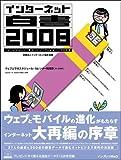 インターネット白書2008(CDROM付)