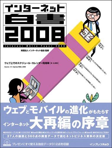インターネット白書2008(CDROM付)の詳細を見る