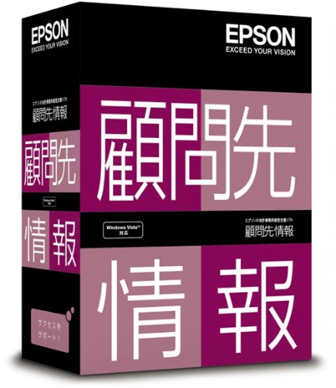 ニンニク予測子できるエプソン 顧問先情報 スタンドアロン版 Ver.3.20