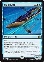 マジック:ザ・ギャザリング(MTG) 霊気海嘯の鯨(レア)/霊気紛争(日本語版)シングルカード AER-027-R