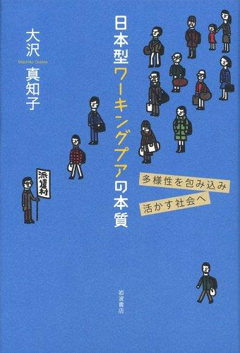 日本型ワーキングプアの本質――多様性を包み込み活かす社会への詳細を見る