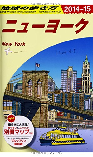 B06 地球の歩き方 ニューヨーク 2014~2015 (ガイドブック)の詳細を見る