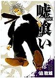 嘘喰い 8 (ヤングジャンプコミックス)