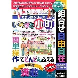 ごりっぱシリーズ Vol.10「いらすと小町」