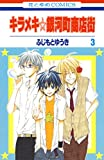 キラメキ☆銀河町商店街 3 (花とゆめコミックス)
