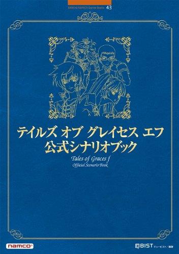 テイルズ オブ グレイセス エフ 公式シナリオブック (BANDAI NAMCO Games Books)