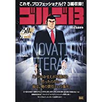 ゴルゴ13 INNOVATION LITERACY (My First Big)
