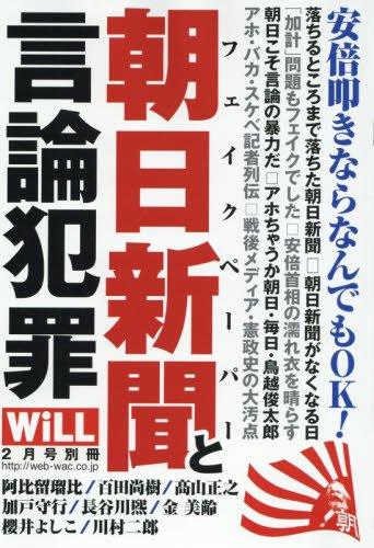 [画像:安倍叩きならなんでもOK! 朝日新聞〈フェイクペーパー〉と言論犯罪 (月刊WiLL2月号別冊)]
