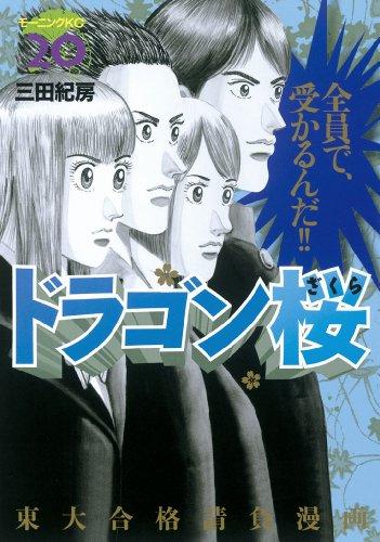 ドラゴン桜(20) (モーニングコミックス)の詳細を見る