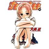 すもももももも~地上最強のヨメ~ 10巻 (デジタル版ヤングガンガンコミックス)
