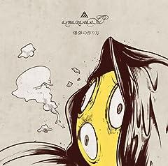 amazarashi「隅田川」のCDジャケット