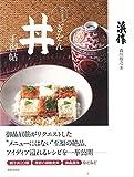 和食の教科書 ぎをん丼手習帖 画像