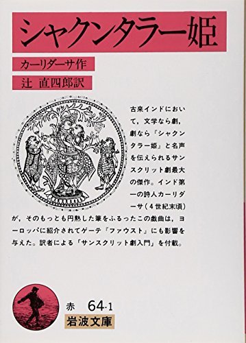 シャクンタラー姫 (岩波文庫 赤 64-1)の詳細を見る