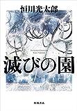 滅びの園 (角川書店単行本)