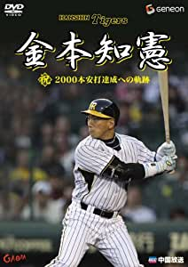 金本知憲 祝!2000本安打達成への軌跡 [DVD]