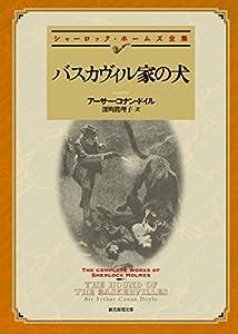 シャーロック・ホームズ・シリーズ 8巻 表紙画像