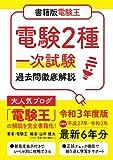 【書籍版電験王】電験2種一次試験 過去問徹底解説 令和3年度版