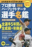 プロ野球パーフェクトデータ選手名鑑2018 (別冊宝島)