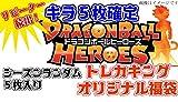 キラ5枚確定 ドラゴンボールヒーローズ スペシャル オリジナルパック (シーズンランダム5枚入り福袋)