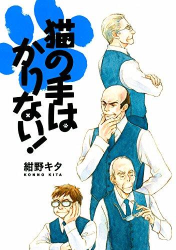 「猫の手はかりない!」(紺野キタ)1巻 (バーズコミックス スピカコレクション)