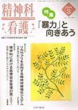 精神科看護 (2004-3)