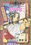 こち亀文庫 6 (集英社文庫―コミック版) (集英社文庫―コミック版 (あ28-49))