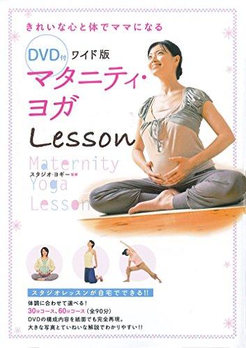 DVD付 マタニティヨガ ワイド版