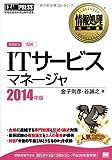 情報処理教科書 ITサービスマネージャ 2014年版 (EXAMPRESS)