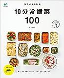 すぐ作れて毎日使える!10分常備菜100[雑誌] ei cooking