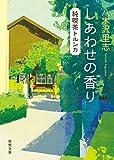しあわせの香り: 純喫茶トルンカ (徳間文庫)