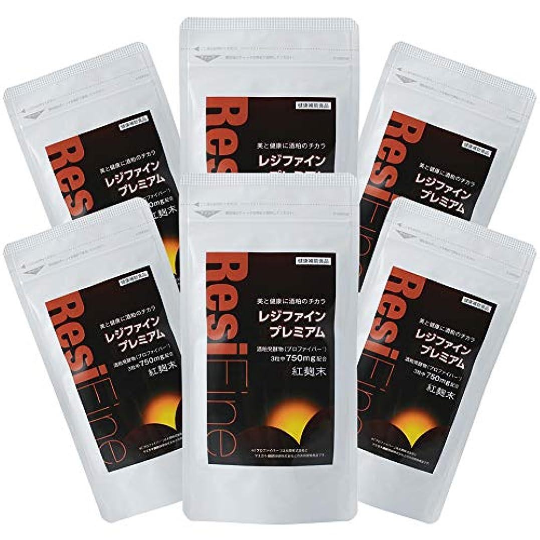 タヒチすり減るあらゆる種類の【6袋セット】URECI レジファインプレミアム 90粒入 / プロファイバー(酒粕発酵物)+紅麹べにこうじ配合サプリメント