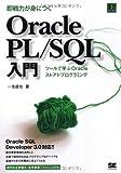 即戦力が身につくOracle PL/SQL入門 (DB Selection)