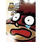 秘密結社 鷹の爪 カウントダウン 第2巻 [DVD]
