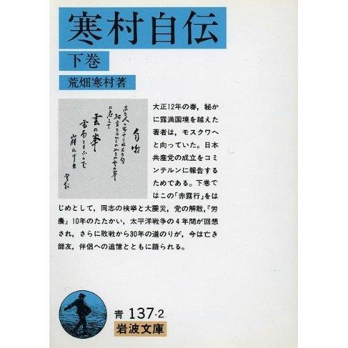 寒村自伝 下巻 (岩波文庫 青 137-2)