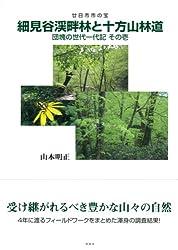 細見谷渓畔林と十方山林道 (団塊の世代一代記 その 1)